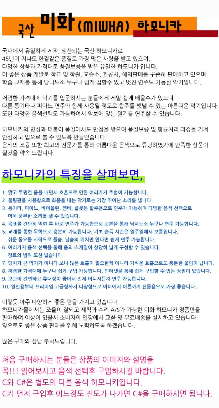 ec8e6085a96 제품 특징. 1. 복음 하모니카 ...